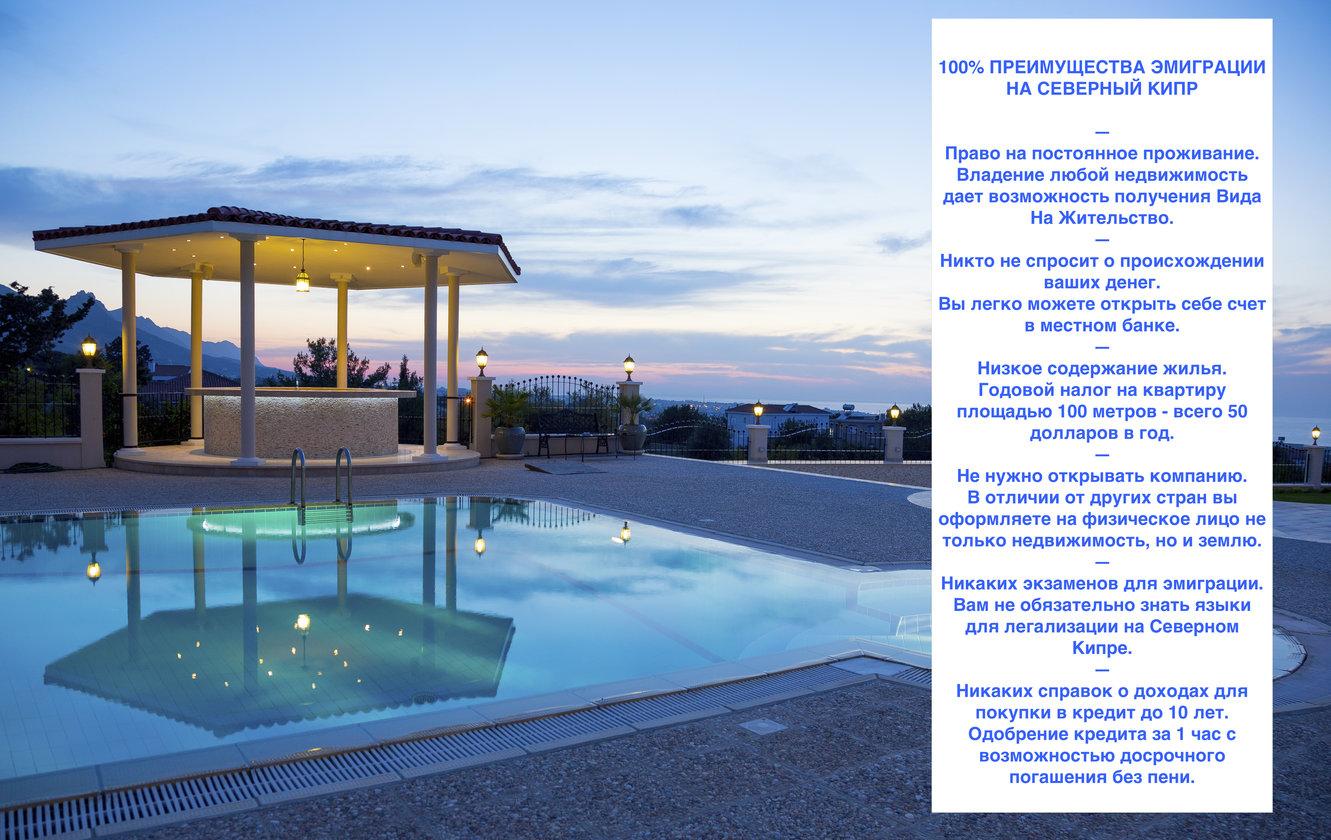 Вторичная недвижимость на северном кипре